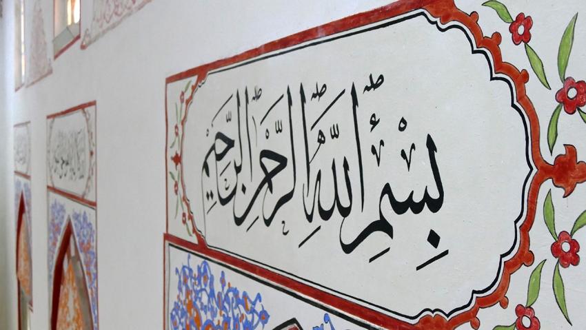 El-inširah