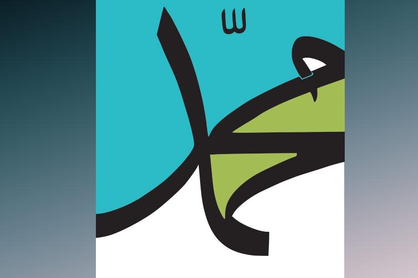 Šta nismo naučili iz knjiga o poslaniku Muhammedu a.s.
